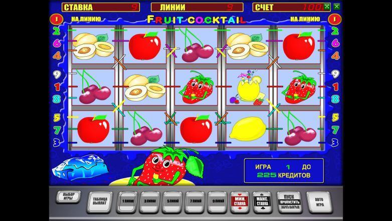 Играть в игровые автоматы фруктовый коктейль скачать игровые автоматы гараж на компьютер бесплатно
